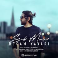 حسام یاوری - ساده منم