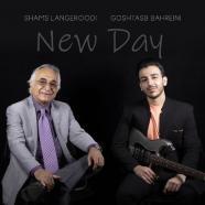 گشتاسب بحرینی و شمس لنگرودی - روزی نو