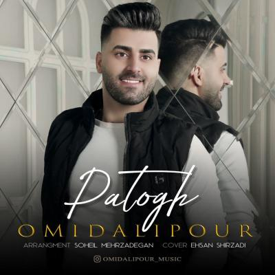 Omid Alipour - Patogh