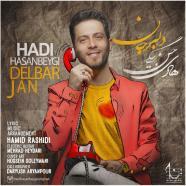 هادی حسن بیگی - دلبر