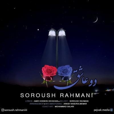 Soroush Rahmani - 2 Ashegh