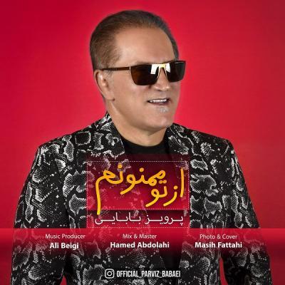 Parviz Babaei - Az To Mamnoonam