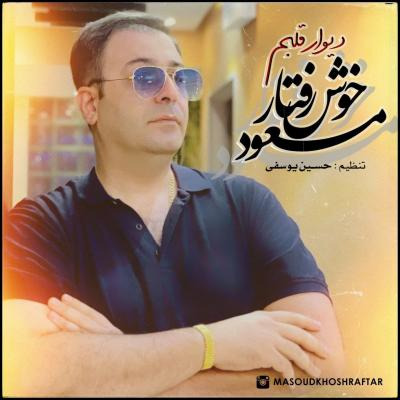 Masoud Khoshraftar - Divare Ghalbam