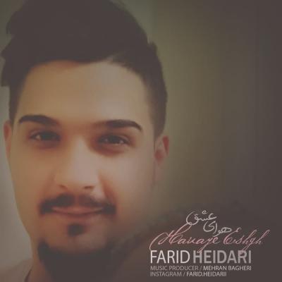 Farid Heidari - Havaye Eshgh