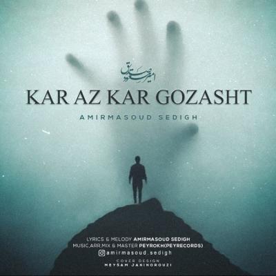 Amir Masoud Sedigh - Kar Az Kar Gozasht