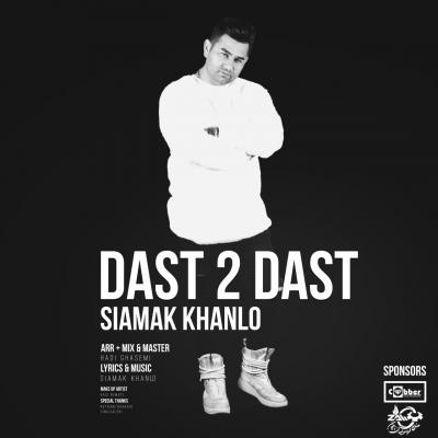 Siamak Khanlo - Dast 2 Dast