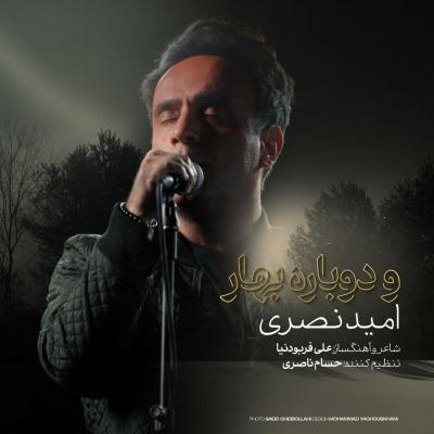 Omid Nasri - Va Dobareh Bahar