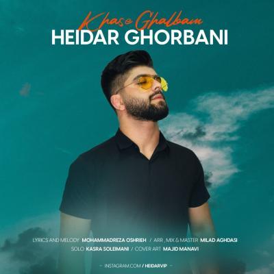 Heidar Ghorbani - Khase Ghalbam