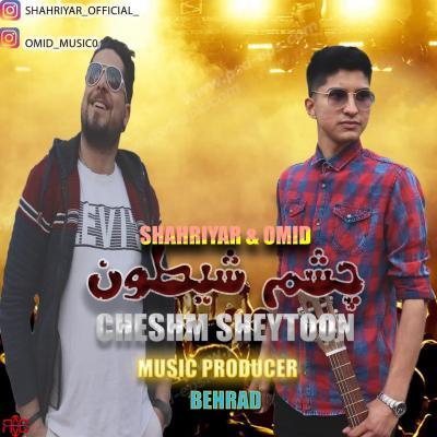 Shahriyar Shoja - Cheshm Sheytoon (Ft Omid)