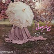 منصور صادقپور - پیرهن صورتی