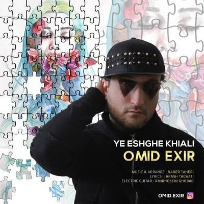 Omid Exir - Ye Eshghe Khiali
