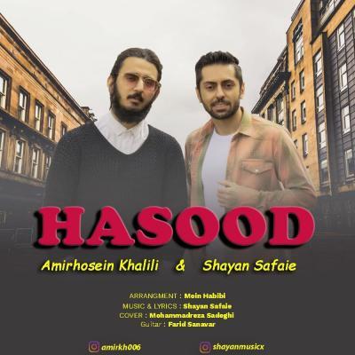 Shayan Safaie - Hasood (Ft Amirhosein Khalili)