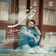 مهران معصومی - خوشبحتی