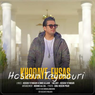 Hosein Teymouri - Khodaye Ehsas