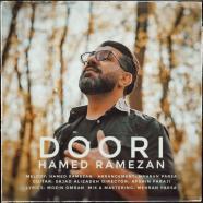 حامد رمضان - دوری