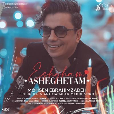 Mohsen Ebrahimzadeh - Eshgham Ashegham