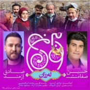 حسین صفامنش و صادق آزمند - له رزان (لرزان لرزان)