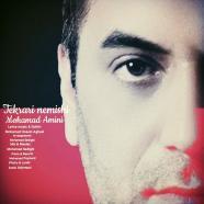 محمد امینی - تکراری نمیشی