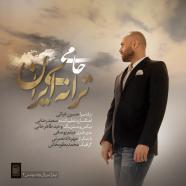 حامی - ترانه ی ایران
