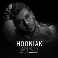 هونیاک - من یا تو