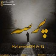 محمد اس ام و ای جی - پرسه