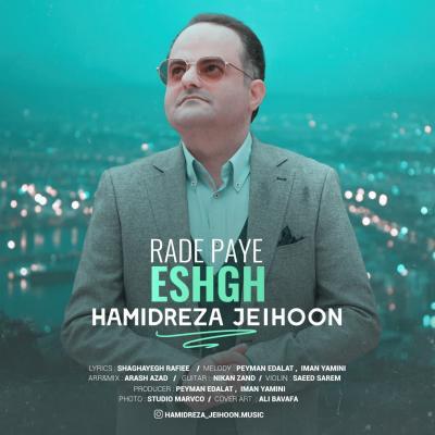 Hamidreza Jeihoon - Rade Paye Eshgh