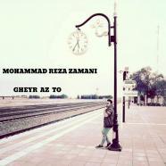 محمدرضا زمانی - غیر از تو