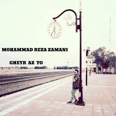 Mohammad Reza Zamani - Gheyr Az To