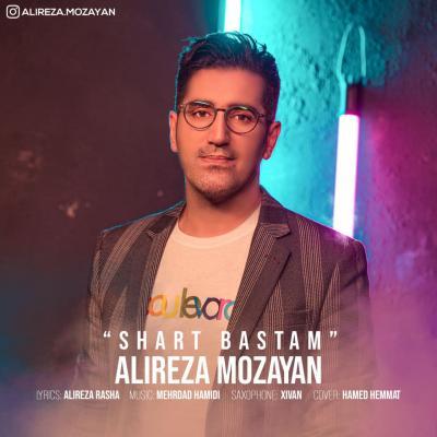 Alireza Mozayan - Shart Bastam