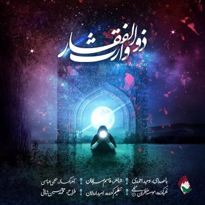 Vahid Ahmadi - Varese Zolfaghar