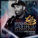 مسعود صادقلو شب آهنگی
