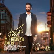 محمد عامری - بهم برگردون