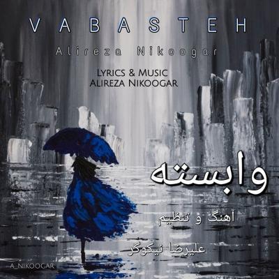 Alireza Nikoogar - Vabasteh