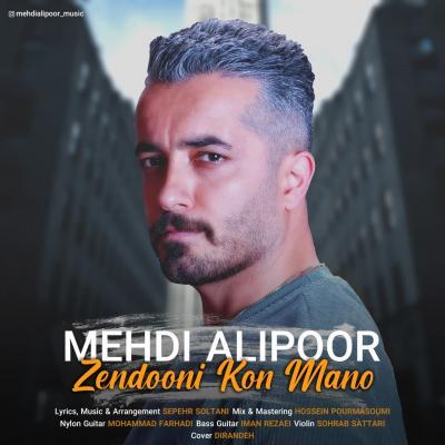 Mehdi Alipoor - Zendooni Kon Mano