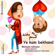 محسن رفیعیان - یه کم بخند