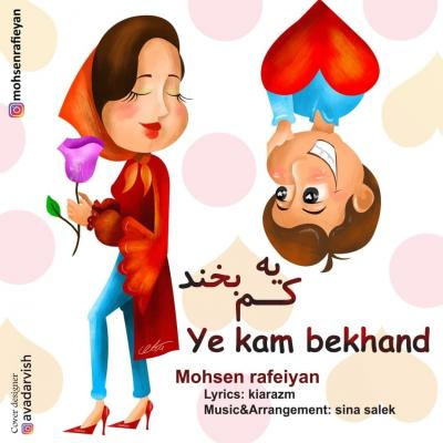 Mohsen Rafieyan - Ye Kam Bekhand