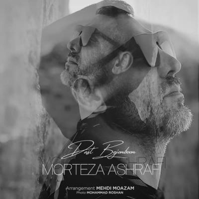 Morteza Ashrafi - Dast Bejonboon