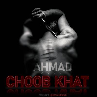 Ahmad Abed - Choob Khat