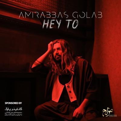Amir Abbas Golab - Hey To