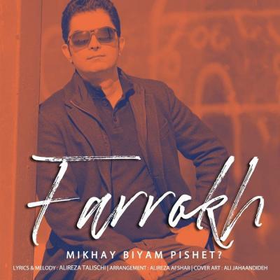 Farrokh - Mikhay Biyam Pishet