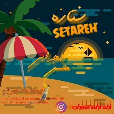 Mohsen Ahrabi - Setareh