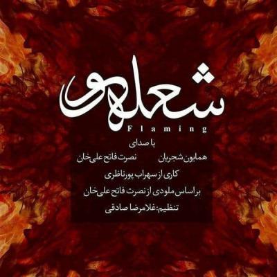Homayoun Shajarian - Flaming (Sholeh Var)