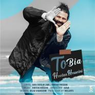 هوتن حسینی - تو بیا