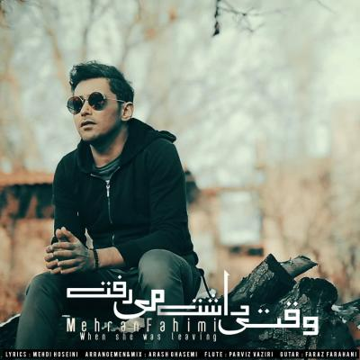 Mehran Fahimi - Vaghti Dasht Miraft