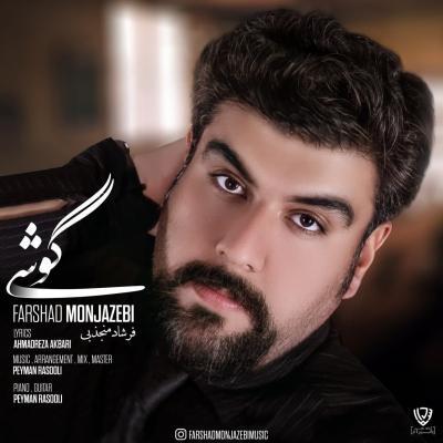 Farshad Monjazebi - Gooshi