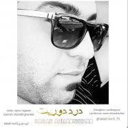 ساسان احمدنژاد - درد دوریت