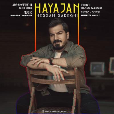 Hesam Sadeghi - Hayajan