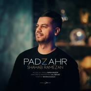 شهاب رمضان - پادزهر