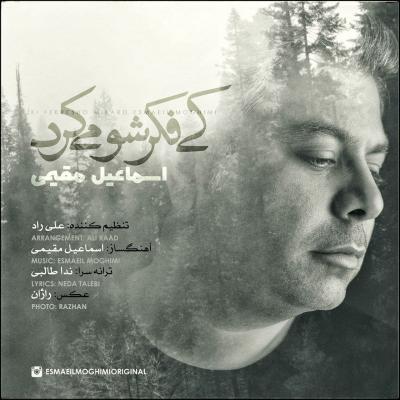 Esmaeil Moghimi - Ki Fekresho Mikard