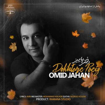 Omid Jahan - Dokhtare Paeiz